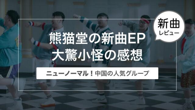 熊猫堂の新曲EP「大驚小怪(大惊小怪/Stand Up)」の感想