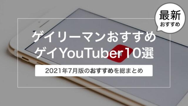 【2021年7月版】ゲイリーマンおすすめのYouTuber動画まとめ10選