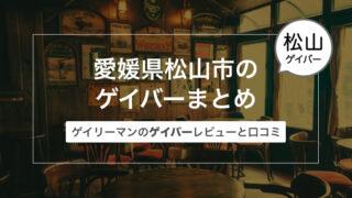 愛媛県松山市のゲイバーまとめ〜ゲイリーマンのゲイバーレビューと口コミ〜