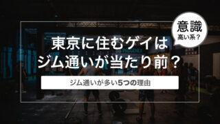 【意識高い系?】東京に住むゲイはジム通いが当たり前?〜ジム通いが多い5つの理由〜