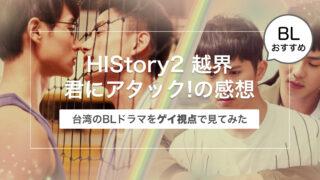 【台湾のBLドラマ】HIStory 2 越界 ~君にアタック!〜をゲイが感想を書いてみた