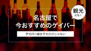 【ゲイバーまとめ】名古屋で今おすすめのゲイバー10選