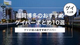 【ゲイが選ぶ】福岡博多のおすすめゲイバーまとめ10選