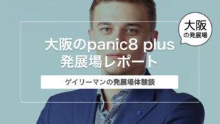 【発展場体験談】大阪のpanic8 plus(パニックエイトプラス)レポート