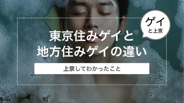 【上京してわかったこと】東京住みゲイと地方住みゲイの違い
