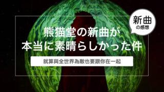 【最高傑作!】熊猫堂の新曲「就算與全世界為敵也要跟你在一起(Free Fall)」の感想