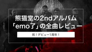 【祝1周年】熊猫堂のセカンドアルバム「emo了」の全曲レビュー【Produce Pandas】